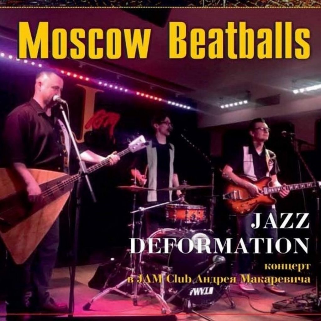 обложка альбома jazz defrormation 2018, Moscow Beatballs